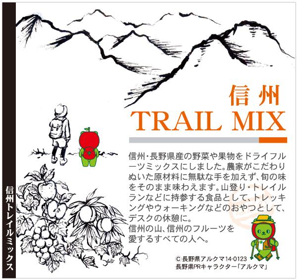 信州TRAIL MIX (トレイルミックス) ラベル