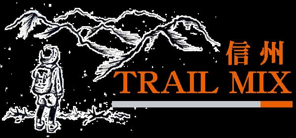 信州TRAIL MIX (トレイルミックス)|信州の山・信州のフルーツを愛するすべての人へ