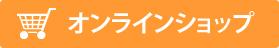 信州・川中島平ファクトリーWEB SHOPへ移動する